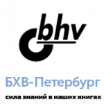 БХВ-Петербург