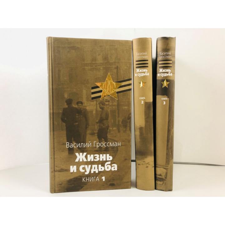 Жизнь и судьба. Роман в трех книгах. Все три книги. Гроссман В.С. 2005 г.