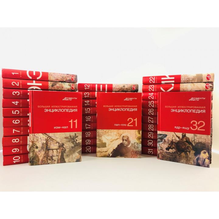 Большая иллюстрированная энциклопедия. В 32 томах. Все тома. 2010 г.