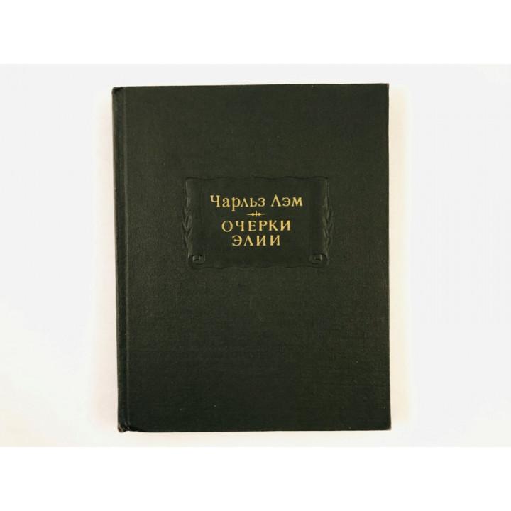 Очерки Элии. Чарльз Лэм. 1979 г.