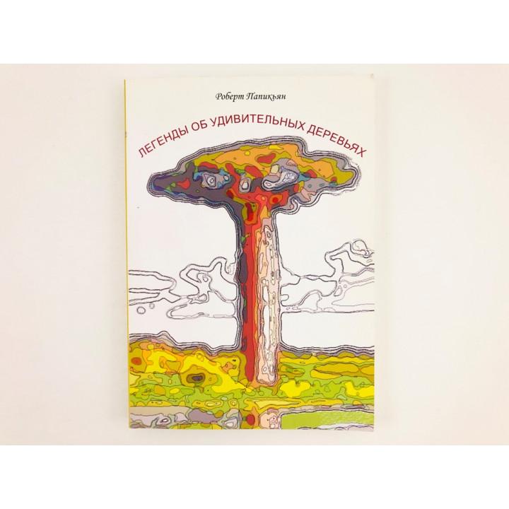Легенды об удивительных деревьях. (Сказки дедушки Томаса - 2). Роберт Папикьян. 2011 г.