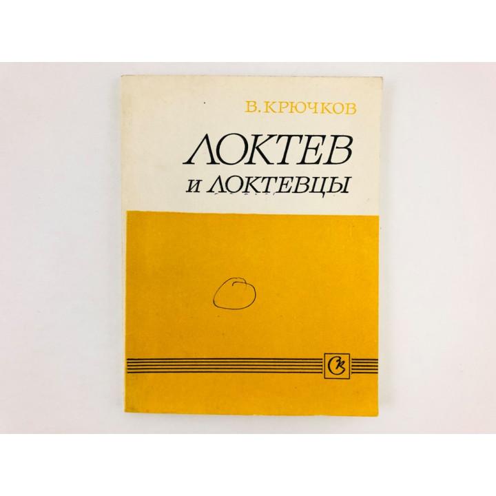 Локтев и локтевцы. Крючков В. 1975 г.