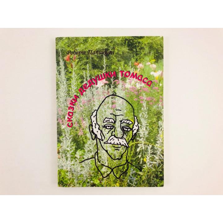 Сказки дедушки Томаса. 50 цветов - 50 легенд. Роберт Папикьян. 2010 г.
