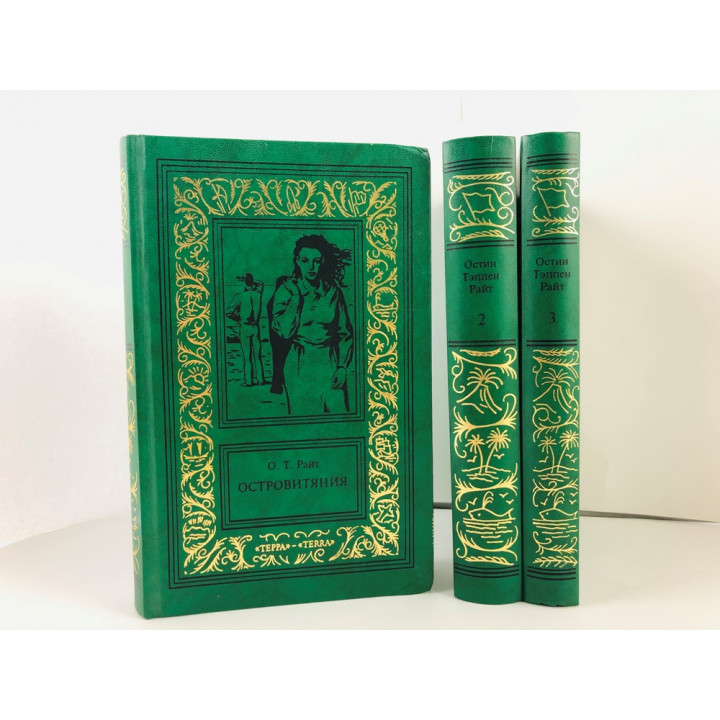 Сочинения в трех томах. Все три тома. Островитяния. Райт О. 1996 г.