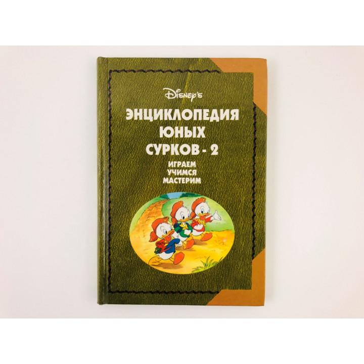 Walt Disney. Энциклопедия юных сурков - 2. Играем, учимся, мастерим. 1998 г.
