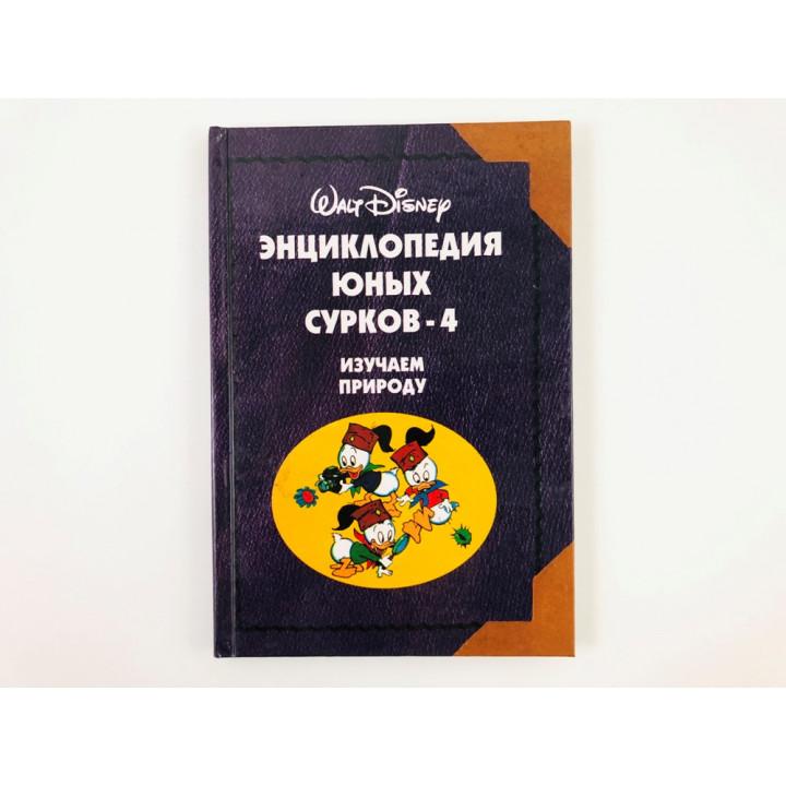 Walt Disney. Энциклопедия юных сурков - 4. Изучаем природу. 1998 г.
