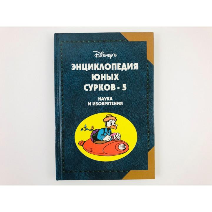 Walt Disney. Энциклопедия юных сурков - 5. Наука и изобретения. 1999 г.