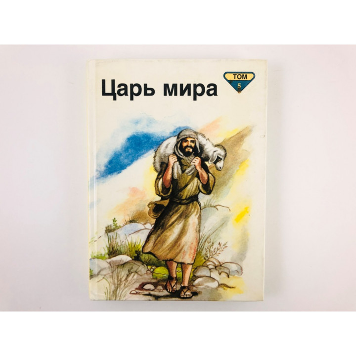 Библейские рассказы для самых маленьких. Том 5. Царь мира. Пенни Франк. 1991 г.