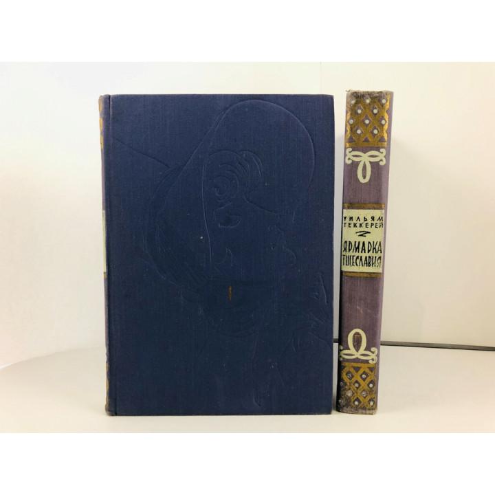 Ярмарка тщеславия. Роман без героя. В двух томах. Оба тома. Уильям Теккерей. 1960 г.