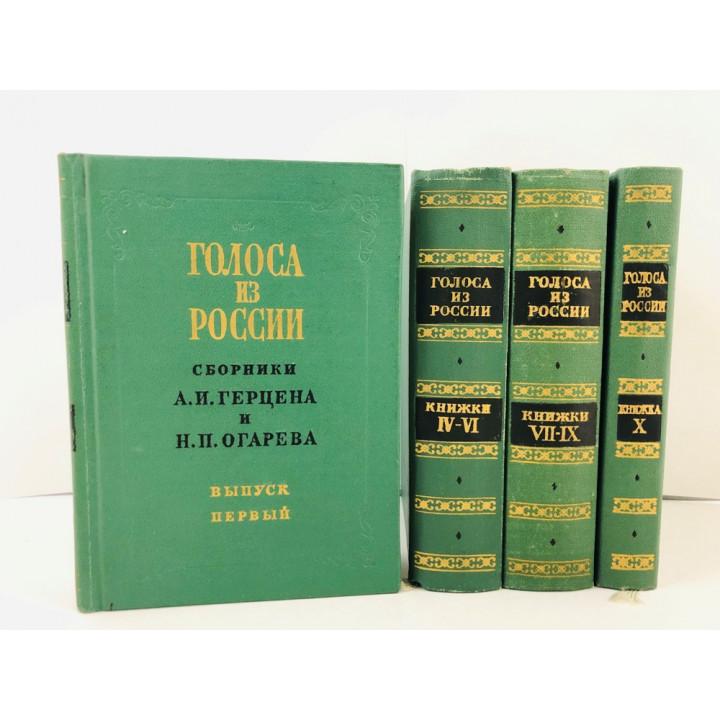 «Голоса из России». Сборники А.И. Герцена и Н.П. Огарева. В четырех выпусках. 1974, 1975 г.