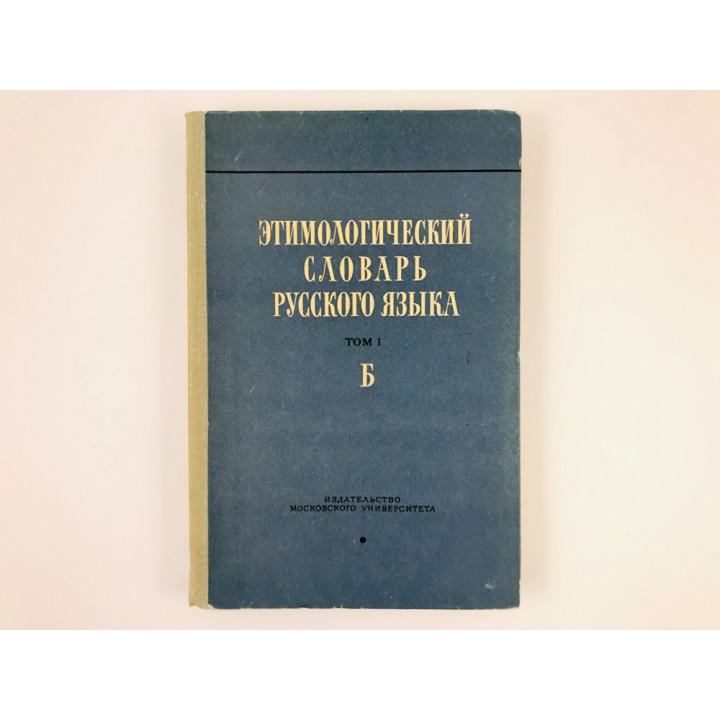Этимологический словарь русского языка. Том 1. Выпуск 2. Буква Б.  1965 г.