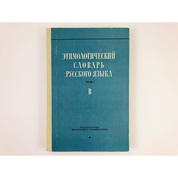 Этимологический словарь русского языка. Том 1. Выпуск 3. Буква В.  1968 г.