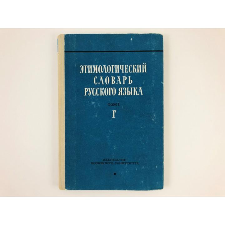 Этимологический словарь русского языка. Том 1. Выпуск 4. Буква Г.  1972 г.