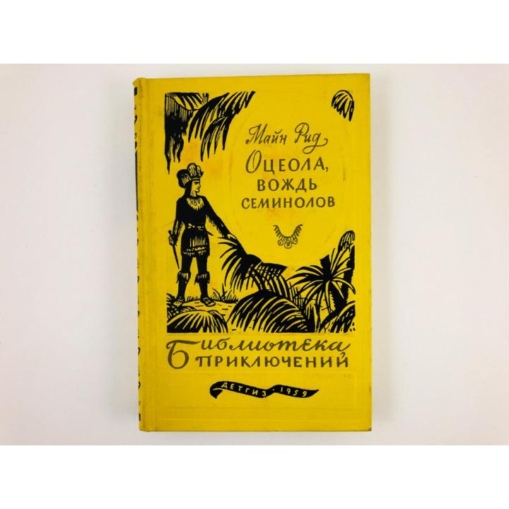 Оцеола, вождь семинолов. Майн Рид. 1959 г.