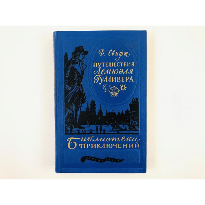 Путешествия Лемюэля Гулливера. Свифт Д. 1955 г.