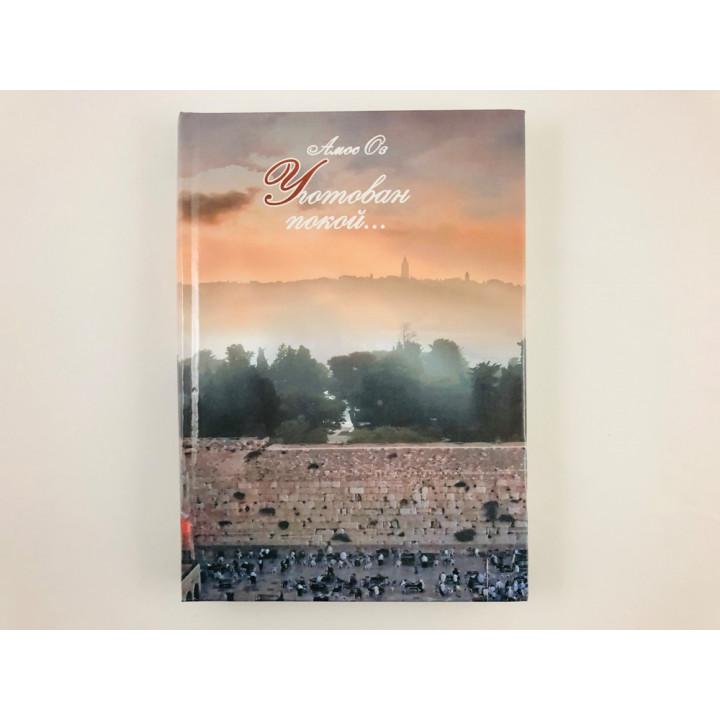 Собрание сочинений в 8 томах. Том 5. Уготован покой … Амос Оз. 2015 г.