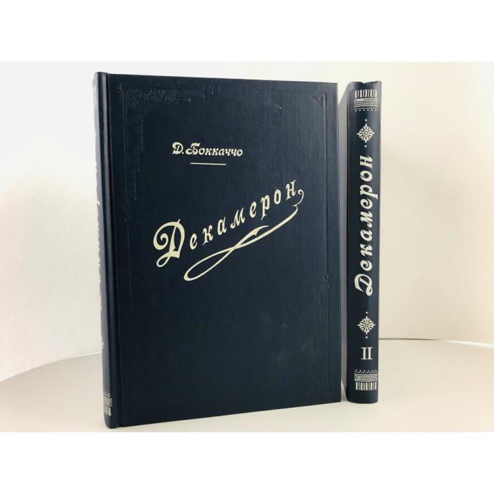 Декамерон. В двух томах. Оба тома. Джованни Боккаччо. 1992 г.