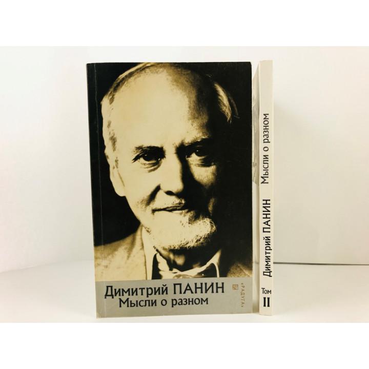 Мысли о разном. В двух томах. Оба тома. Дмитрий Панин. 1998 г.