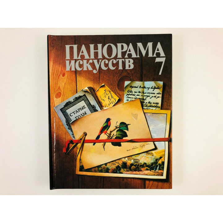 Панорама искусств. Выпуск 7.Сборник статей. 1984 г.