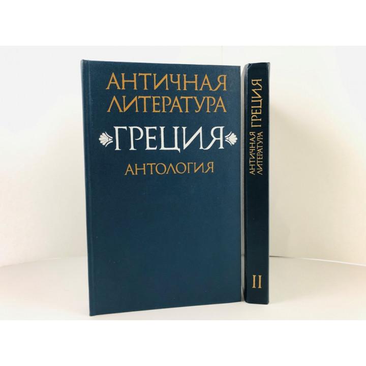 Античная литература. Греция. Антология. В двух томах. Оба тома. 1989 г.