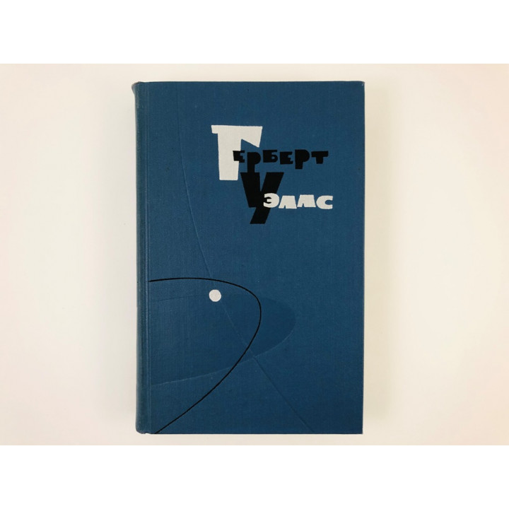 Собрание сочинений. Том 11. Сон. Мистер Блетсуорси на острове Рэмполь. Герберт Уэллс. 1964 г.