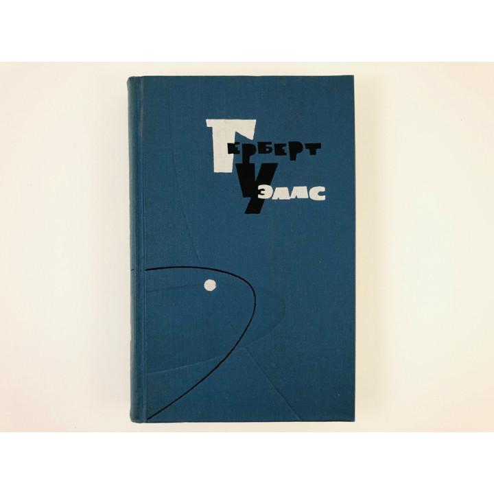 Собрание сочинений в 15 томах. Том 13. Бэлпингтон Блэпский. Облик грядущего. Герберт Уэллс. 1964 г.