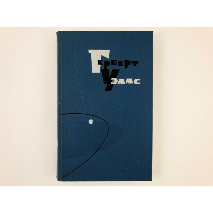 Собрание сочинений в 15 томах. Том 14. Кстати о Долорес. Статьи. Герберт Уэллс. 1964 г.