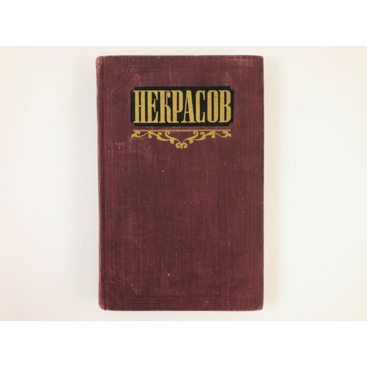 Сочинения в трех томах. Том 1. Стихотворения (1845-1866). Некрасов Н.А. 1954 г.