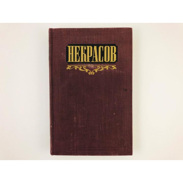 Том 2. Стихотворения (1867-1877). Неизвестные годы. Юмористические стихотворения. Некрасов Н. 1954