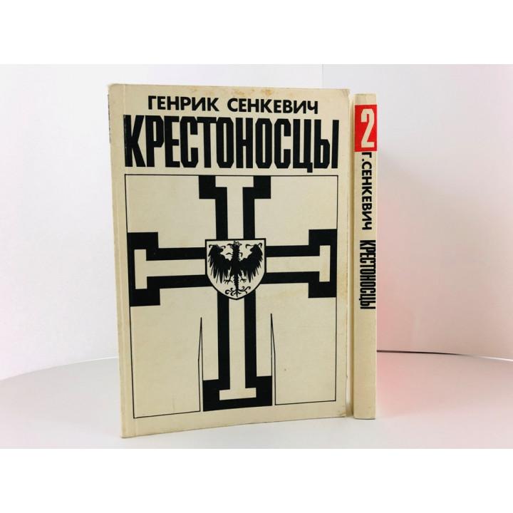 Крестоносцы. В двух томах. Оба тома. Генрик Сенкевич. 1988 г.