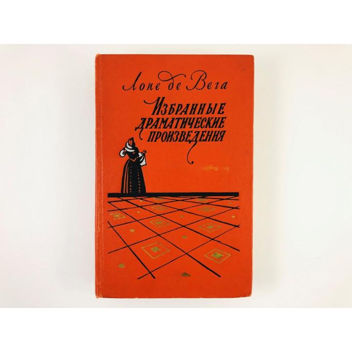 Том 2. Валенсианская вдова. Уехавший остался дома. Изобретательная влюбленная. Лопе де Вега. 1954