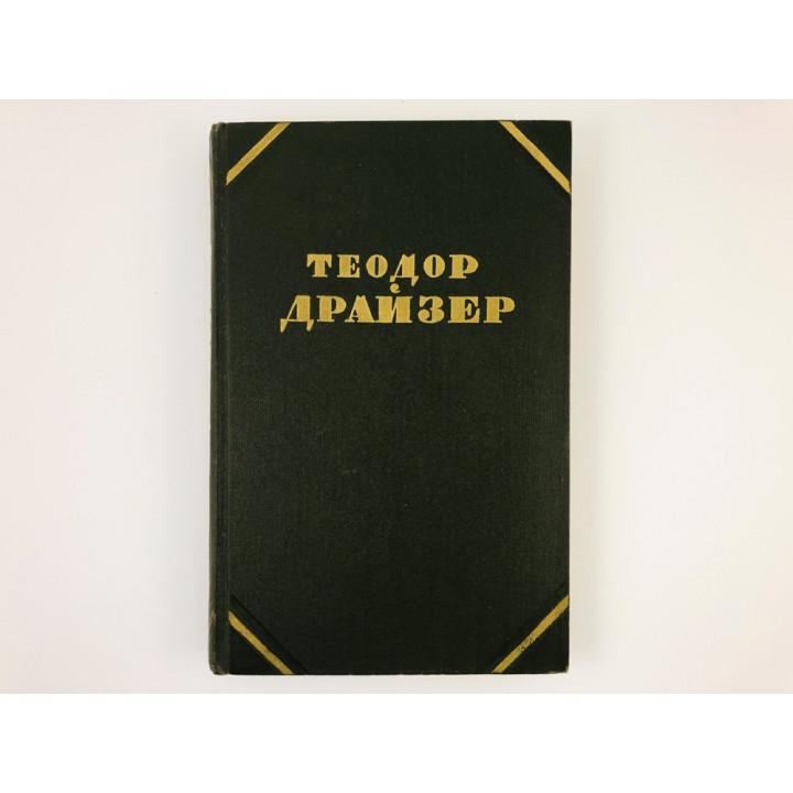 Собрание сочинений в 12 томах. Том 6. Гений: Юность. Борьба. Теодор Драйзер. 1955 г.