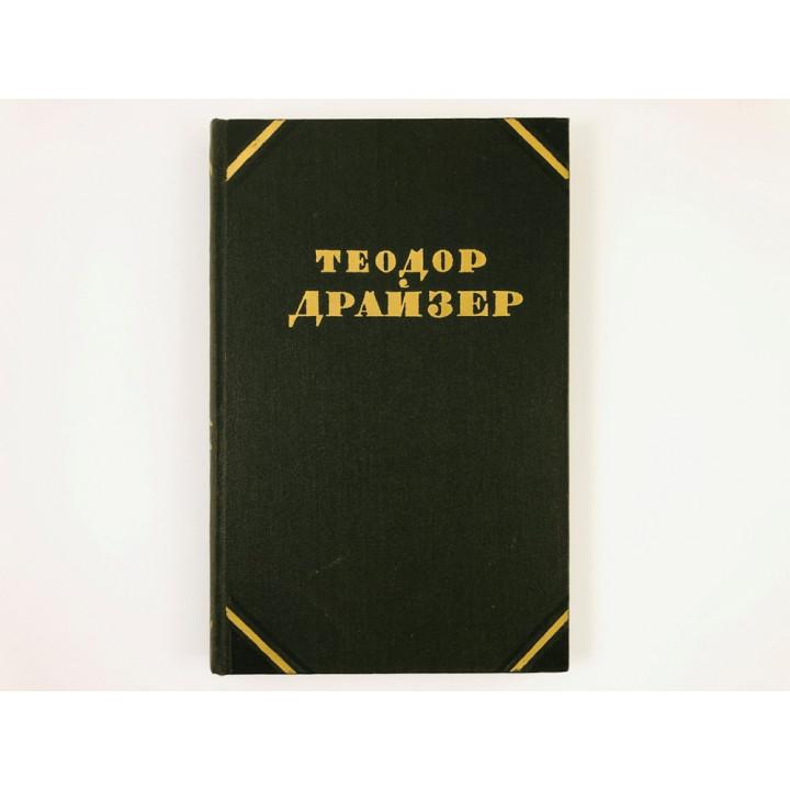 Собрание сочинений в 12 томах. Том 10. Оплот. Теодор Драйзер. 1955 г.