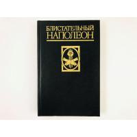 Блистательный Наполеон. Том 2. Наполеон. Кто убил Наполеона? Дюма А., Вейдер Б., Фламен А. 1995 г.