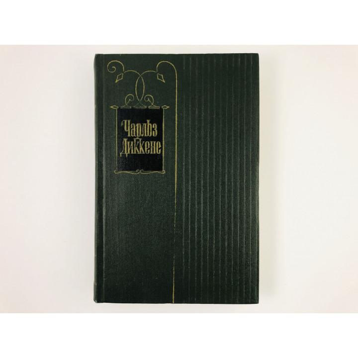 Том 10. Жизнь и приключения Мартина Чезлвита (Главы I - XXVI). Чарльз Диккенс. 1959 г.