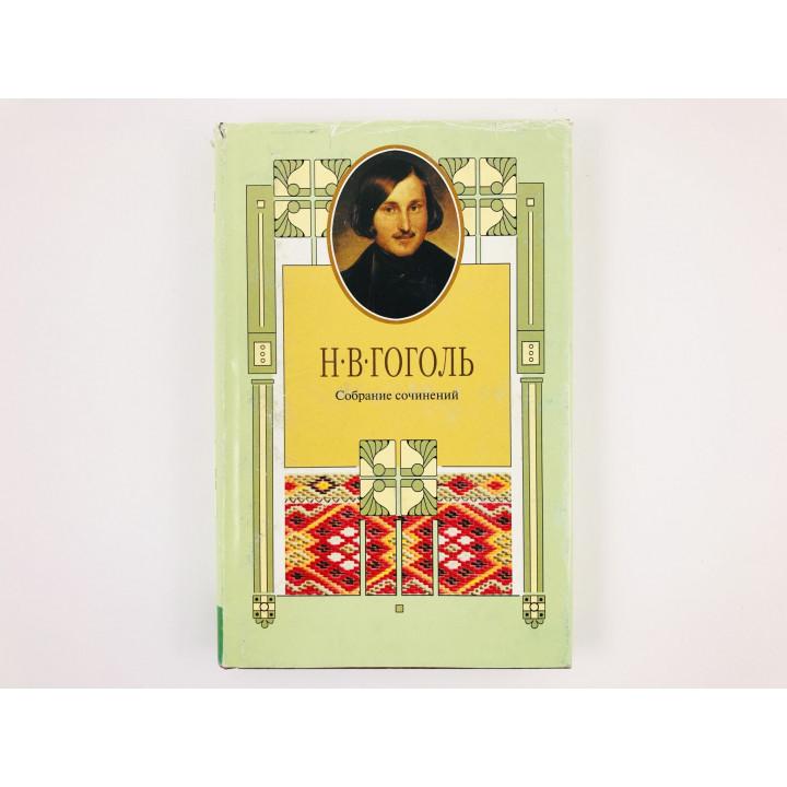 Собрание сочинений в 8 томах. Том 8. Письма. Гоголь Н.В. 2001 г.
