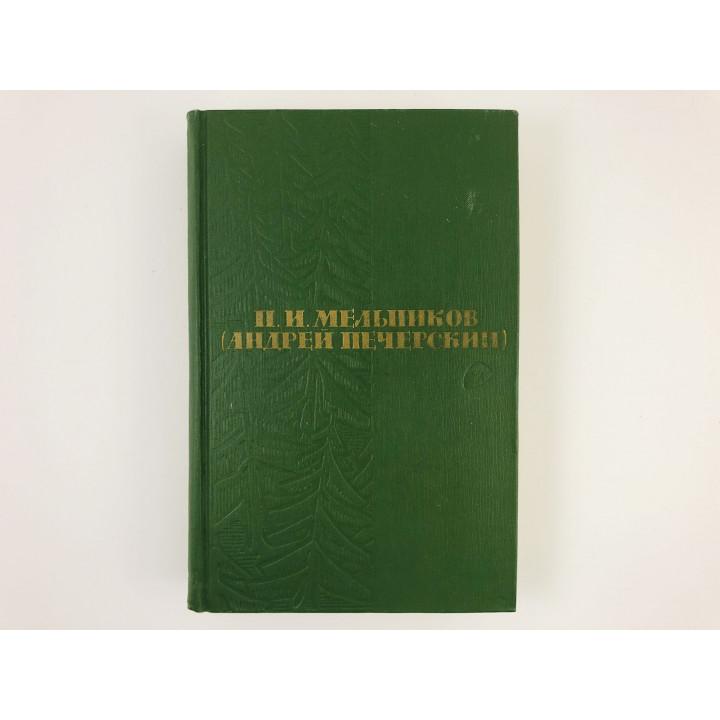 Собрание сочинений в 6 томах. Том 2. В лесах. Книга первая. Части 1-2. Мельников П.И. 1963 г.