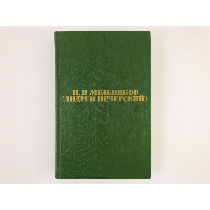 Собрание сочинений в 6 томах. Том 3. В лесах. Книга вторая. Части 3-4. Мельников П.И. 1963 г.