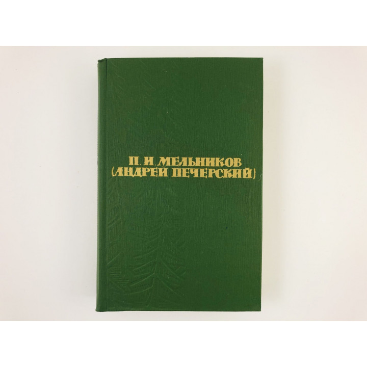 Собрание сочинений в 6 томах. Том 4. На горах. Книга первая. Части 1-2. Мельников П.И. 1963 г.