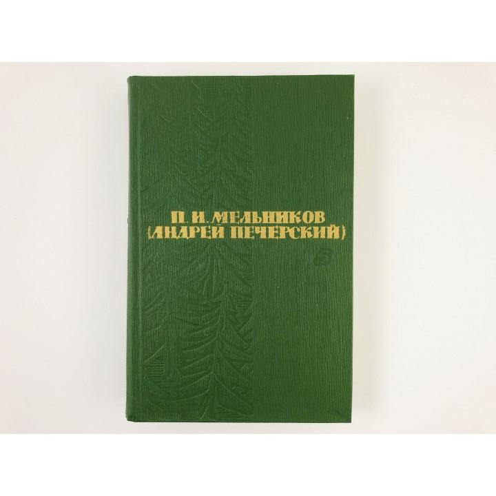 Собрание сочинений в 6 томах. Том 5. На горах. Книга первая. Части 3-4. Мельников П.И. 1963 г.