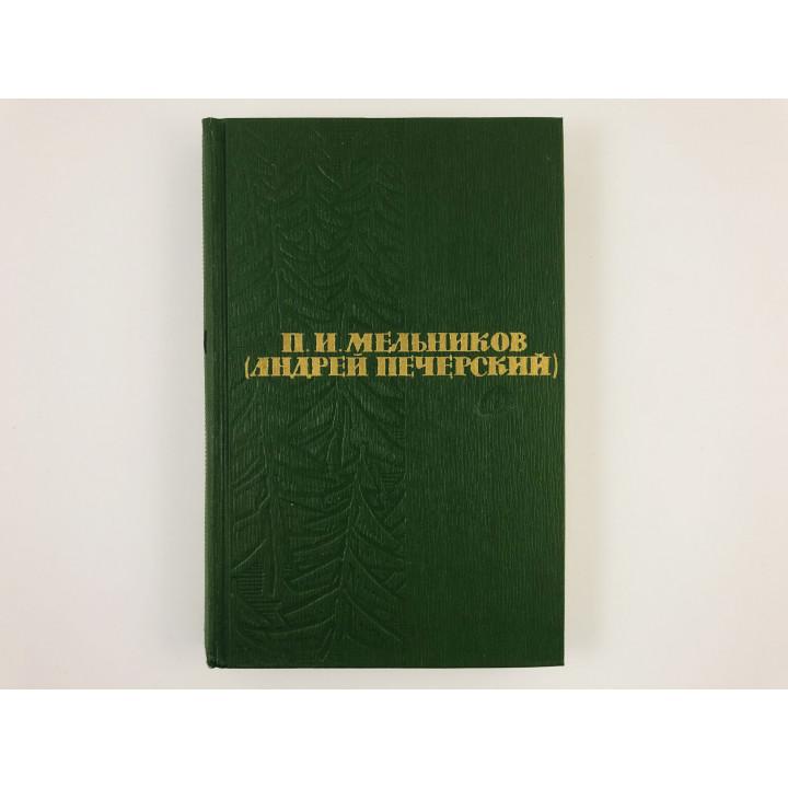 Том 6. Княжна Тараканова и принцесса Владимирская. Письма о расколе. Мельников П.И. 1963 г.
