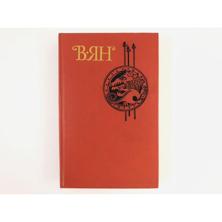 Собрание сочинений в четырех томах. Том 2. Чингиз-Хан. Батый (Часть 1-4). Ян В.Г. 1989 г.