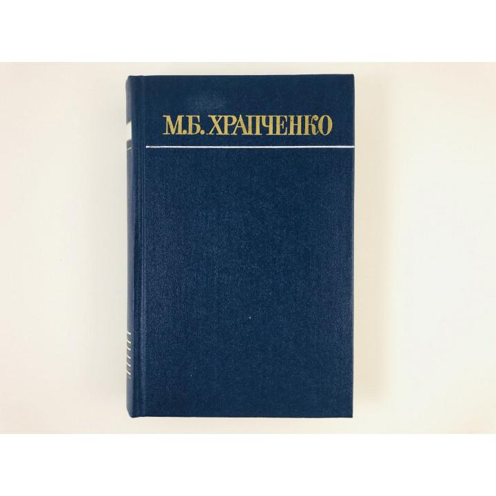 Собрание сочинений в четырех томах. Том 2. Лев Толстой как художник. Храпченко М.Б. 1980 г.