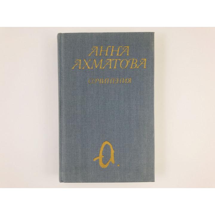 Сочинения в двух томах. Том 1. Стихотворения и поэмы. Анна Ахматова. 1990 г.
