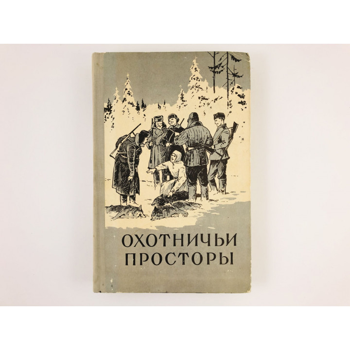 Охотничьи просторы. Альманах. Выпуск 6.  1956 г.