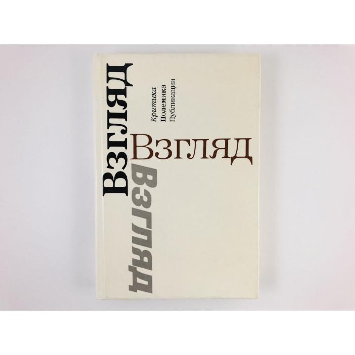 Взгляд: Критика. Полемика. Публикации. Сборник.  1988 г.