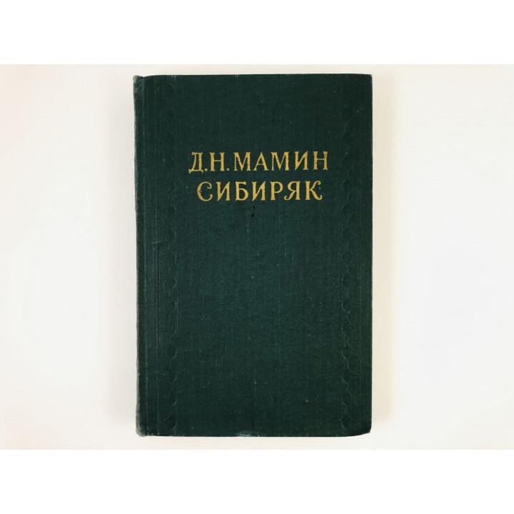 Собрание сочинений в десяти томах. Том 2. Приваловские миллионы. Мамин-Сибиряк Д.Н.  1958 г.