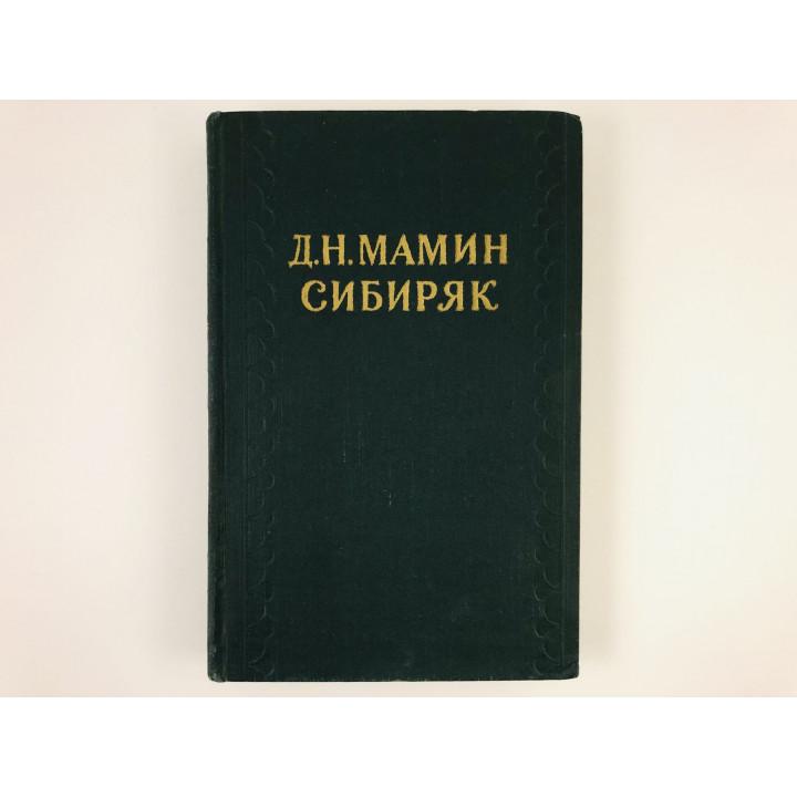 Собрание сочинений в десяти томах. Том 5. Сибирские рассказы. Мамин-Сибиряк Д.Н.  1958 г.
