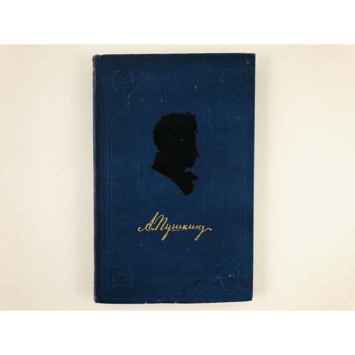 Полное собрание сочинений. Том 8. Письма (1815-1830). Пушкин А.С. 1954 г.