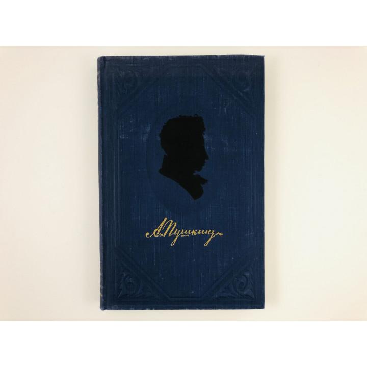 Полное собрание сочинений. Том 9. Письма (1831-1837). Пушкин А.С. 1954 г.